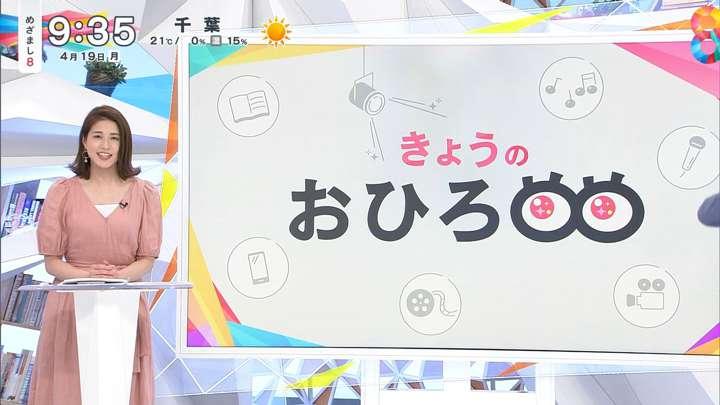 2021年04月19日永島優美の画像08枚目