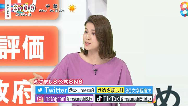 2021年04月20日永島優美の画像04枚目