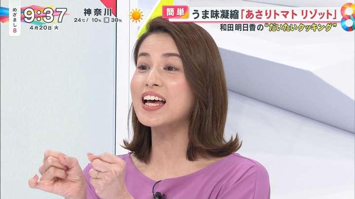2021年04月20日永島優美の画像07枚目
