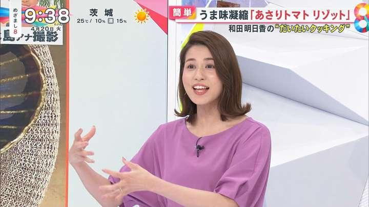 2021年04月20日永島優美の画像08枚目