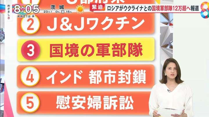 2021年04月21日永島優美の画像02枚目