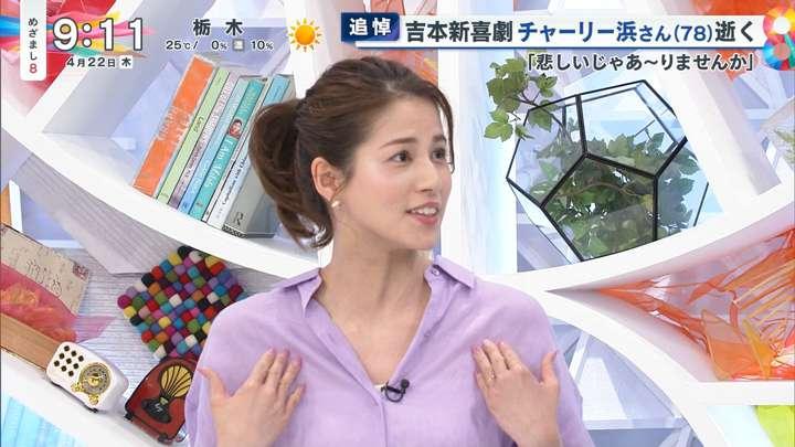 2021年04月22日永島優美の画像08枚目