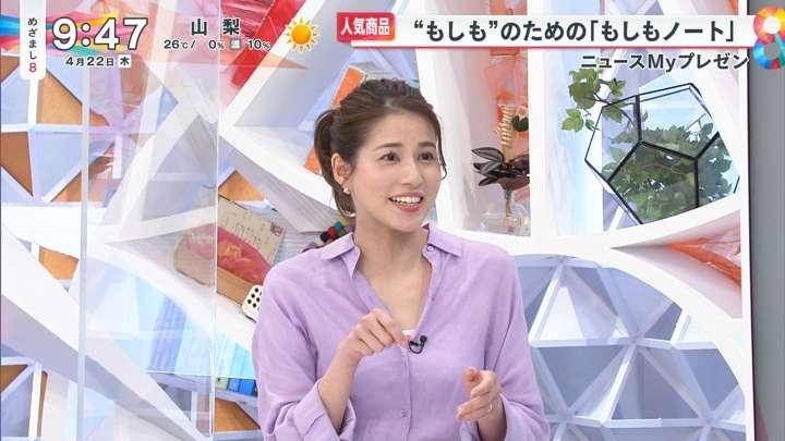 2021年04月22日永島優美の画像09枚目