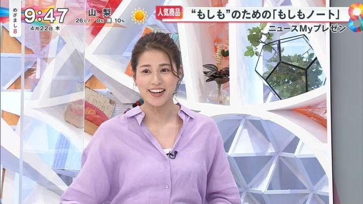 2021年04月22日永島優美の画像10枚目