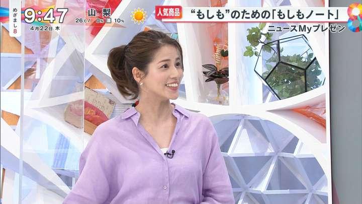 2021年04月22日永島優美の画像11枚目