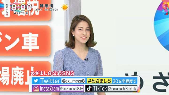 2021年04月23日永島優美の画像02枚目