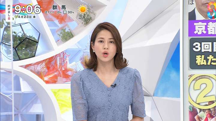 2021年04月23日永島優美の画像06枚目