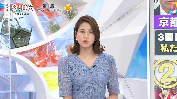 2021年04月23日永島優美の画像07枚目