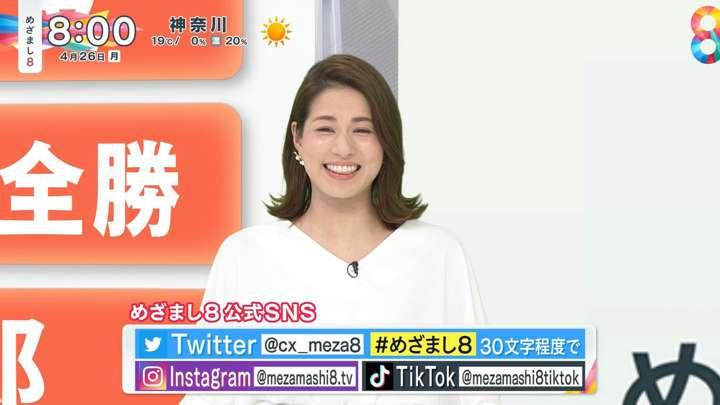 2021年04月26日永島優美の画像03枚目