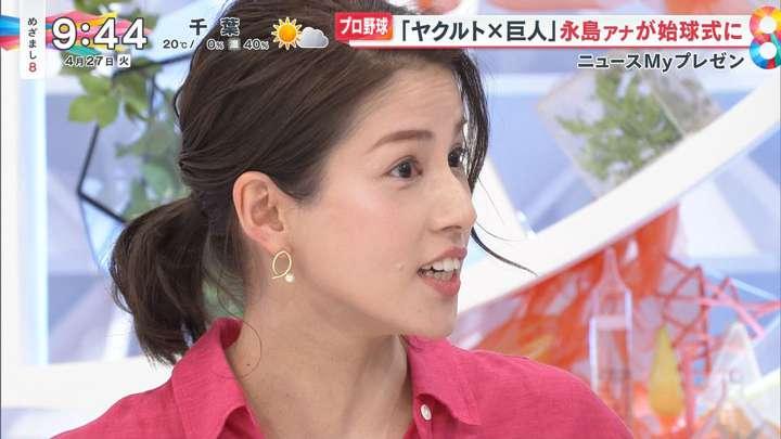 2021年04月27日永島優美の画像09枚目