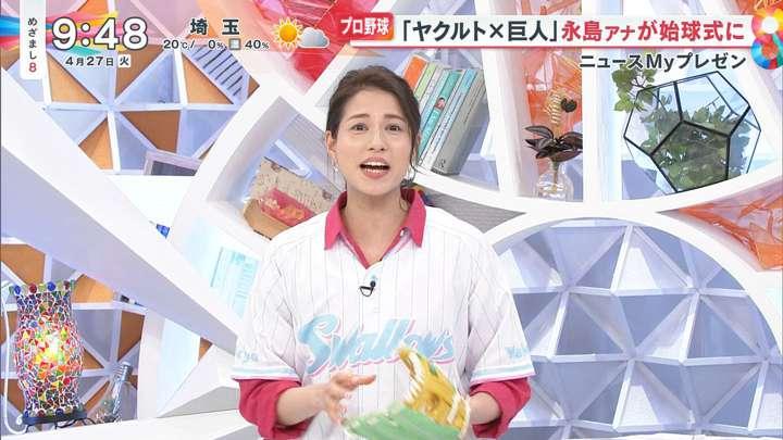 2021年04月27日永島優美の画像12枚目