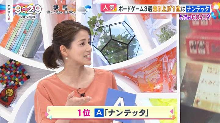 2021年05月05日永島優美の画像08枚目