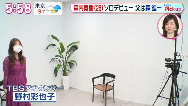 2021年01月23日野村彩也子の画像01枚目