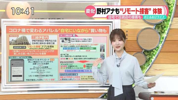 2021年03月17日野村彩也子の画像15枚目