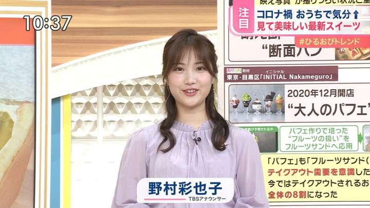 2021年04月07日野村彩也子の画像07枚目