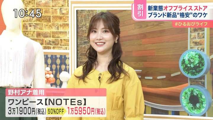 2021年04月14日野村彩也子の画像13枚目
