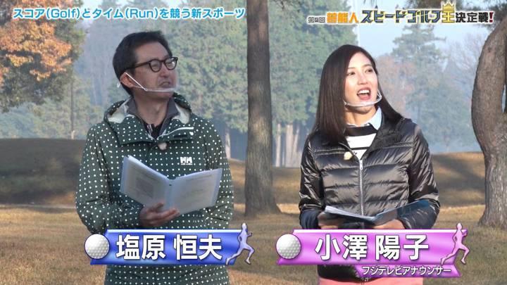 2020年12月31日小澤陽子の画像01枚目