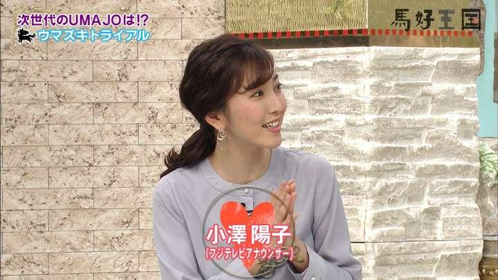 2021年03月06日小澤陽子の画像01枚目