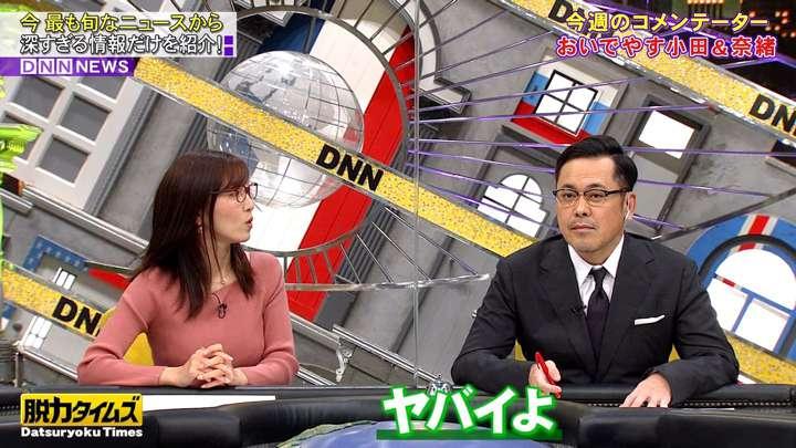 2021年04月09日小澤陽子の画像04枚目