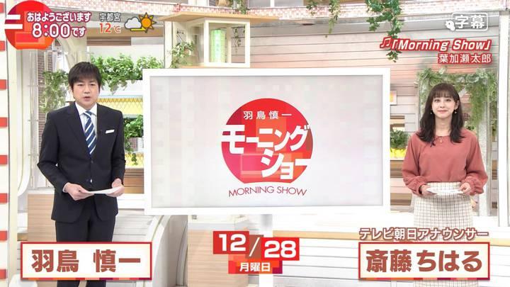 2020年12月28日斎藤ちはるの画像01枚目