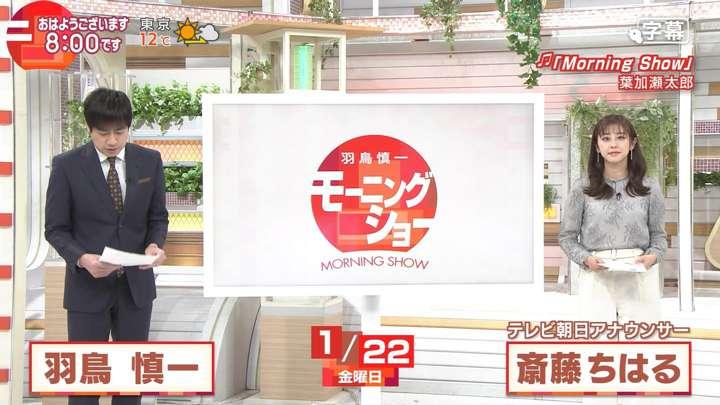2021年01月22日斎藤ちはるの画像01枚目