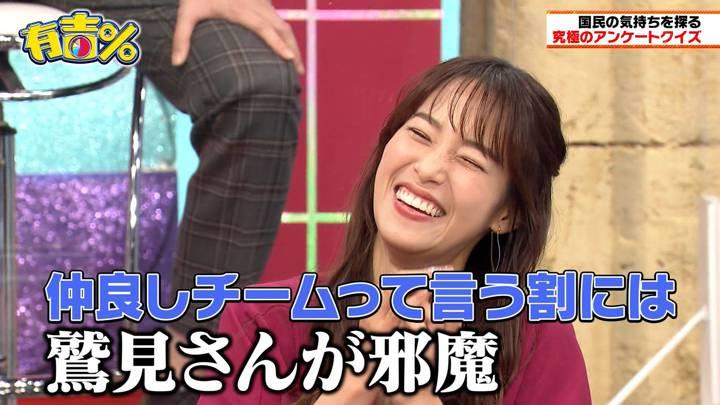 2020年12月27日鷲見玲奈の画像02枚目