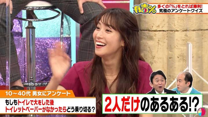 2020年12月27日鷲見玲奈の画像03枚目