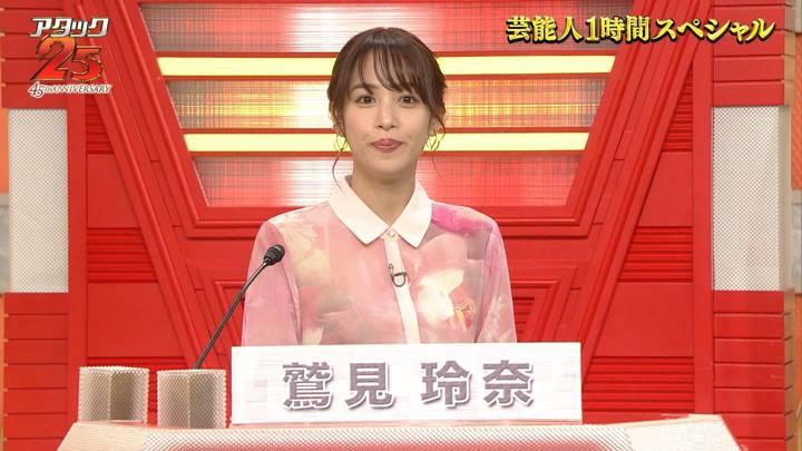 2021年01月10日鷲見玲奈の画像11枚目