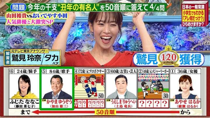 2021年01月19日鷲見玲奈の画像02枚目