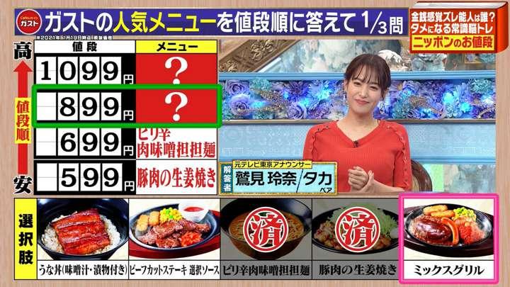 2021年01月19日鷲見玲奈の画像03枚目