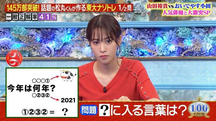 2021年01月19日鷲見玲奈の画像05枚目