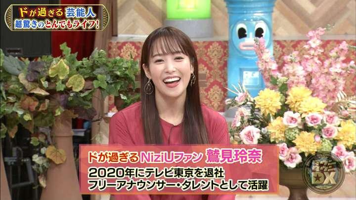 2021年02月25日鷲見玲奈の画像01枚目