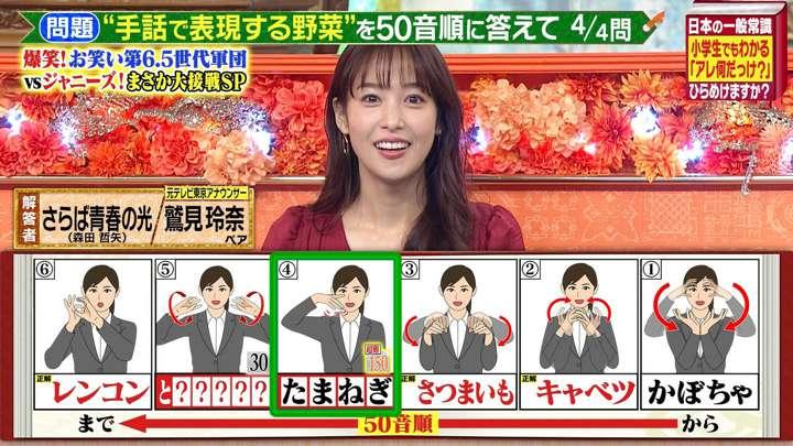 2021年03月23日鷲見玲奈の画像08枚目
