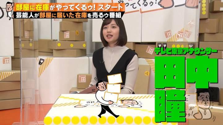 2021年01月04日田中瞳の画像05枚目