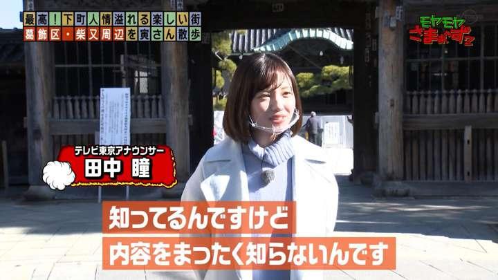 2021年01月17日田中瞳の画像01枚目