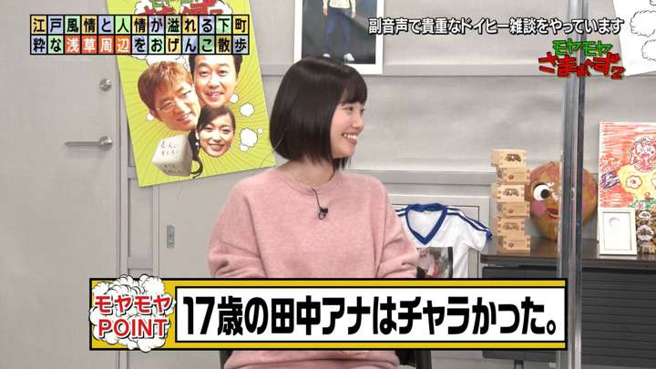 2021年01月24日田中瞳の画像10枚目