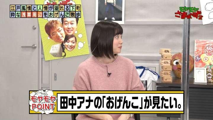 2021年01月24日田中瞳の画像17枚目