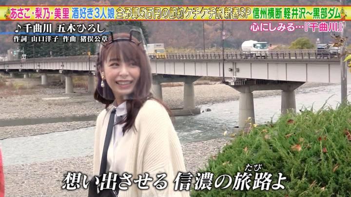 2021年01月02日宇垣美里の画像16枚目