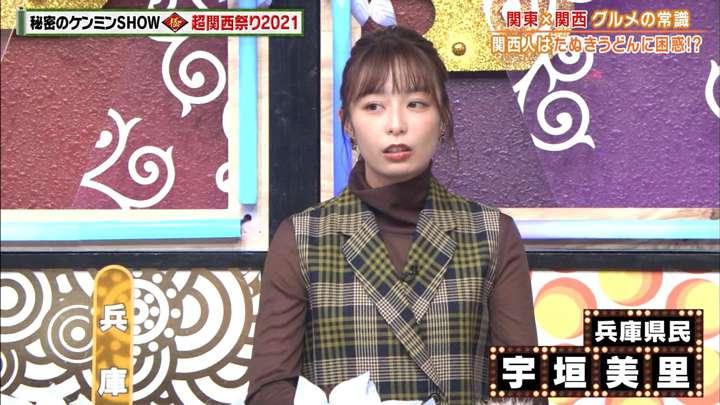 2021年01月14日宇垣美里の画像06枚目