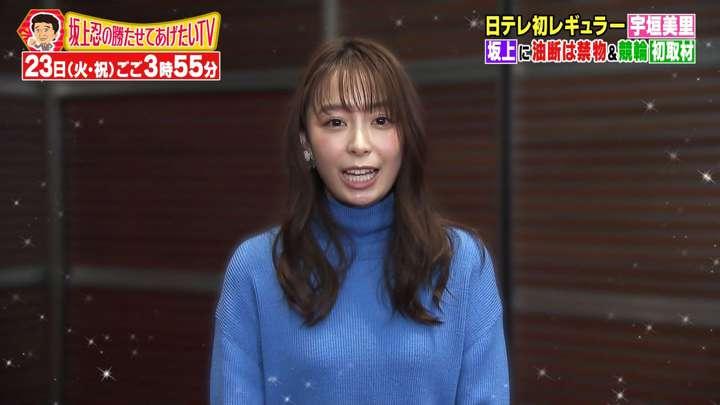2021年02月20日宇垣美里の画像01枚目