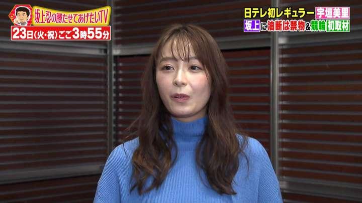 2021年02月20日宇垣美里の画像03枚目