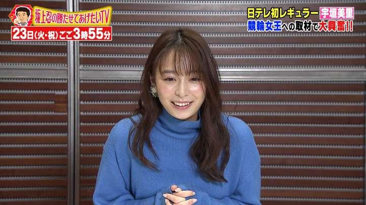 2021年02月20日宇垣美里の画像04枚目