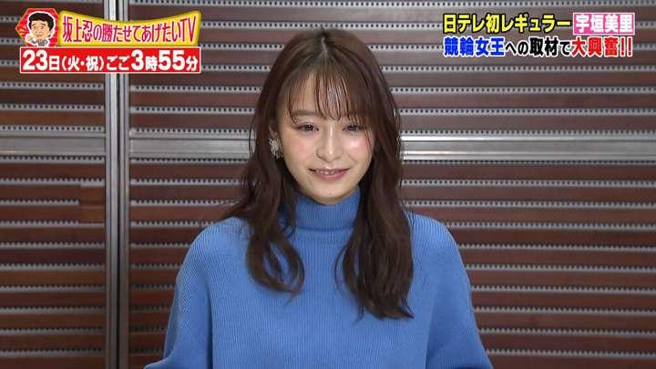 2021年02月20日宇垣美里の画像05枚目
