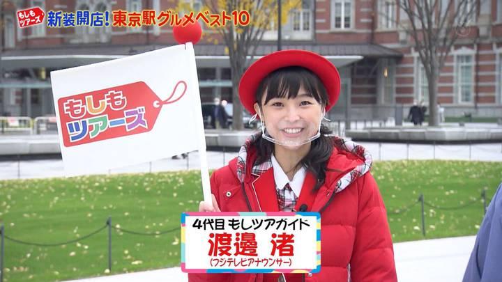 2020年12月26日渡邊渚の画像01枚目