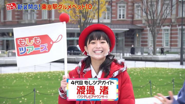 2020年12月26日渡邊渚の画像02枚目