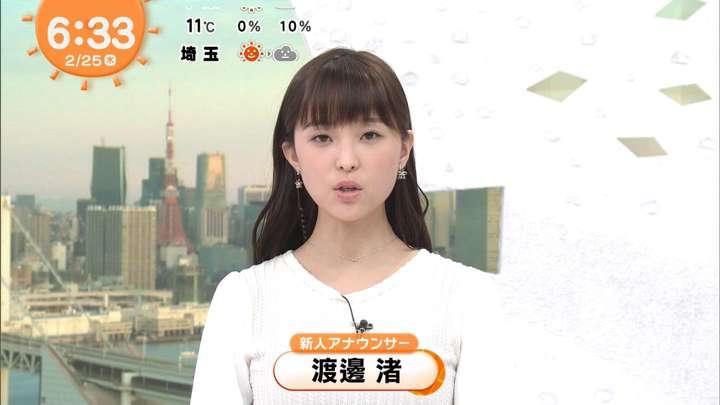 2021年02月25日渡邊渚の画像13枚目