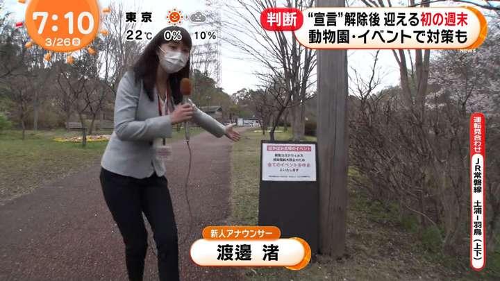2021年03月26日渡邊渚の画像01枚目