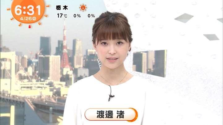 2021年04月26日渡邊渚の画像02枚目