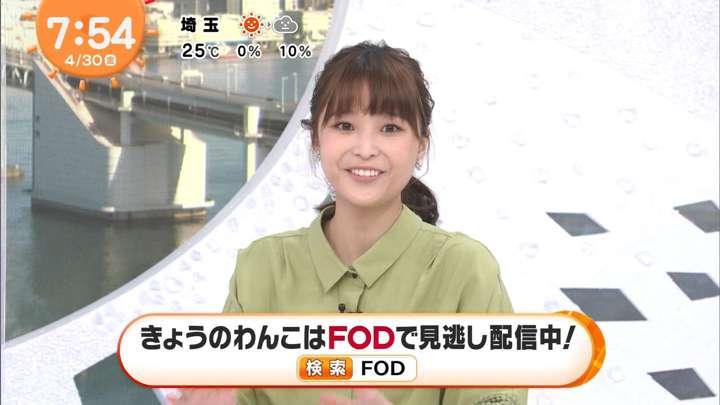 2021年04月30日渡邊渚の画像08枚目