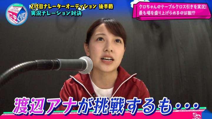 2021年01月19日渡辺瑠海の画像06枚目